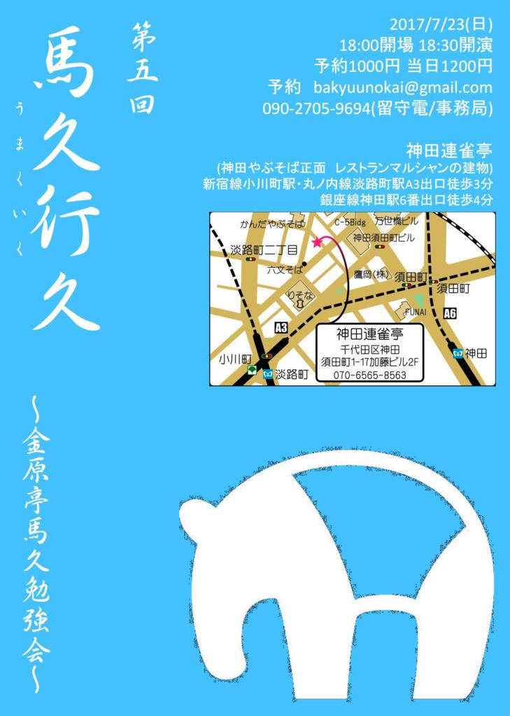 f:id:kingentei-bakyu:20170703211708j:plain