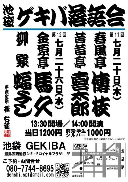 f:id:kingentei-bakyu:20170703212717j:image