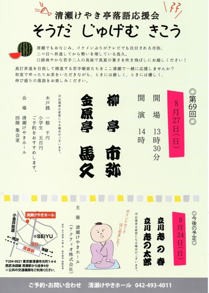f:id:kingentei-bakyu:20170807105325j:plain