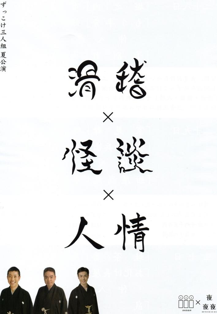 f:id:kingentei-bakyu:20170807111509j:plain