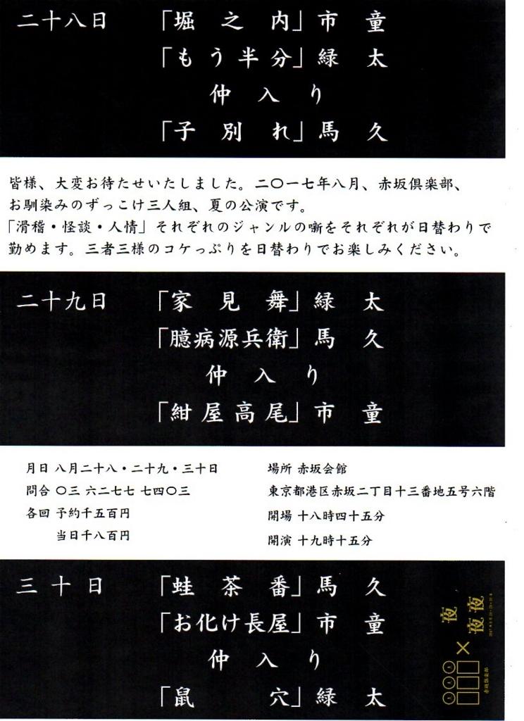 f:id:kingentei-bakyu:20170807111534j:plain