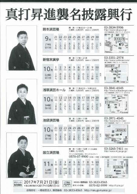 f:id:kingentei-bakyu:20170906160921j:image
