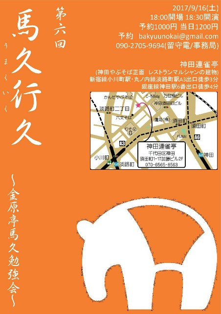 f:id:kingentei-bakyu:20170906161946j:image