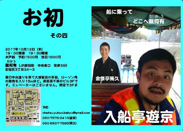 f:id:kingentei-bakyu:20171001164758j:image