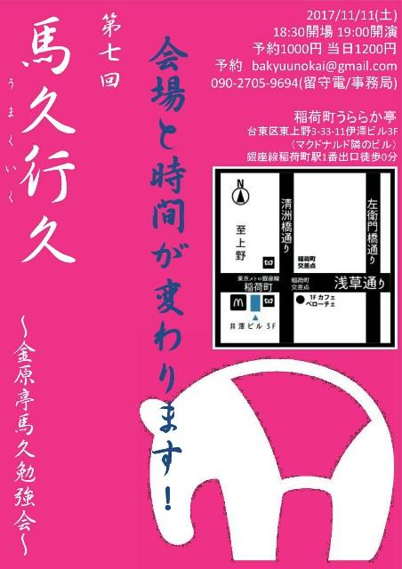 f:id:kingentei-bakyu:20171105123618j:image