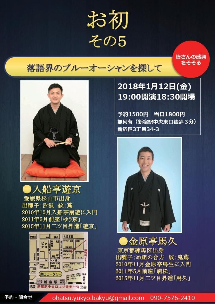 f:id:kingentei-bakyu:20180102195045j:plain