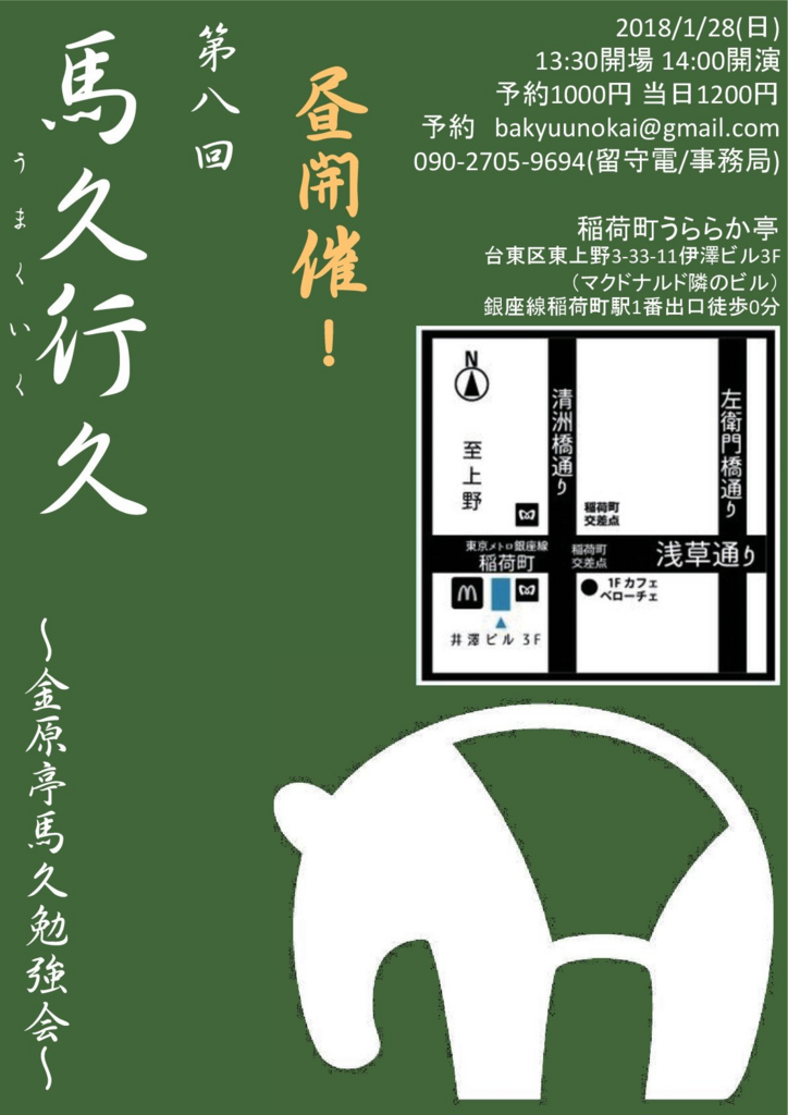 f:id:kingentei-bakyu:20180102212614p:plain