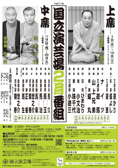 f:id:kingentei-bakyu:20180203004719j:image