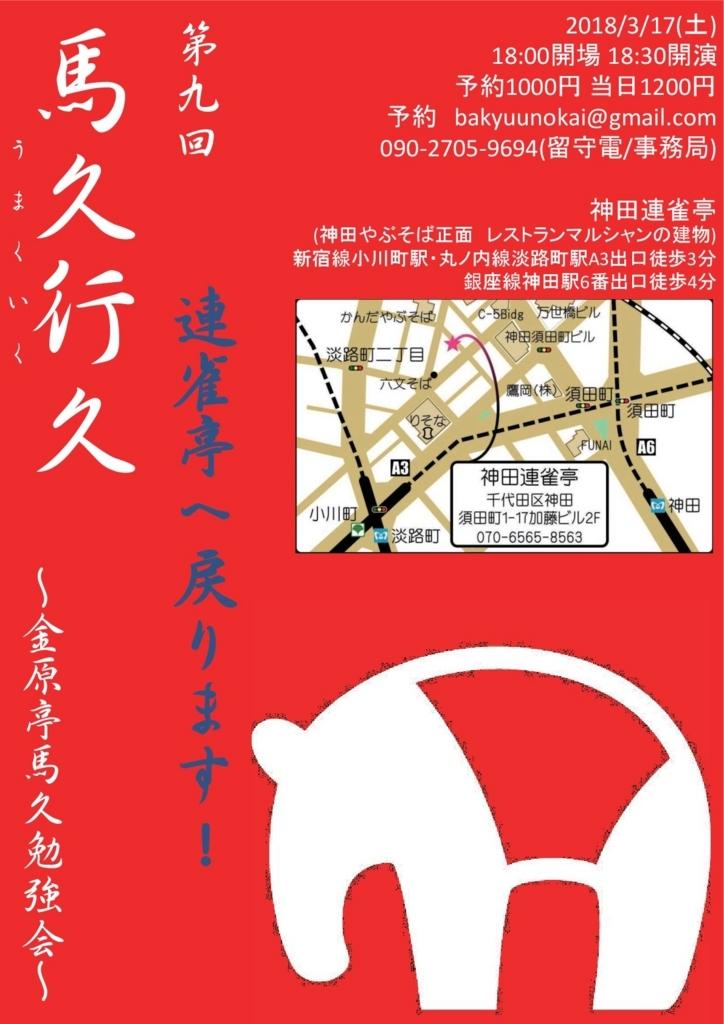 f:id:kingentei-bakyu:20180303002443j:plain