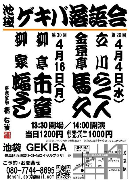 f:id:kingentei-bakyu:20180401201150j:image