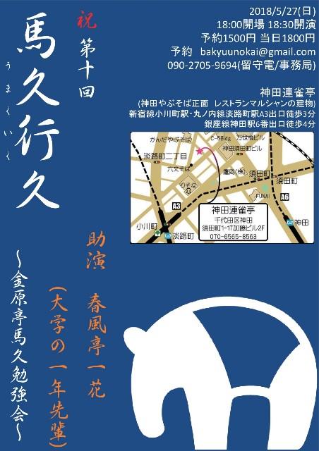 f:id:kingentei-bakyu:20180423182639j:image