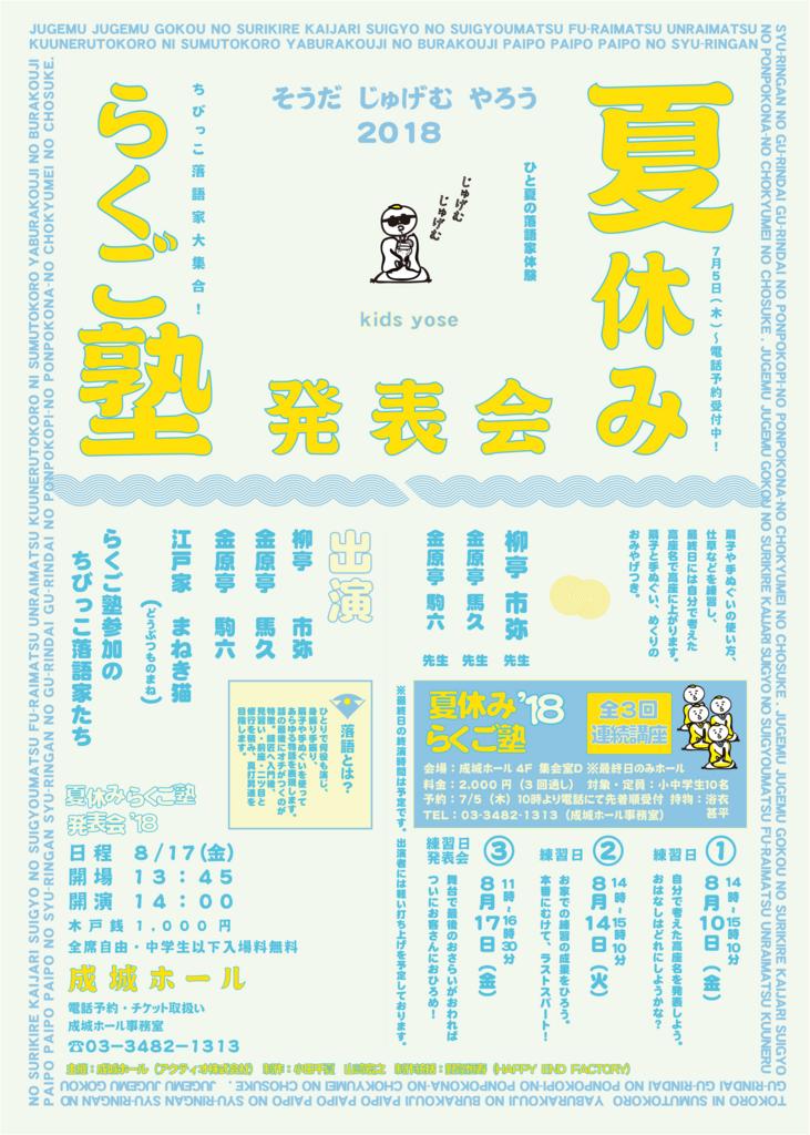 f:id:kingentei-bakyu:20180801203234p:plain
