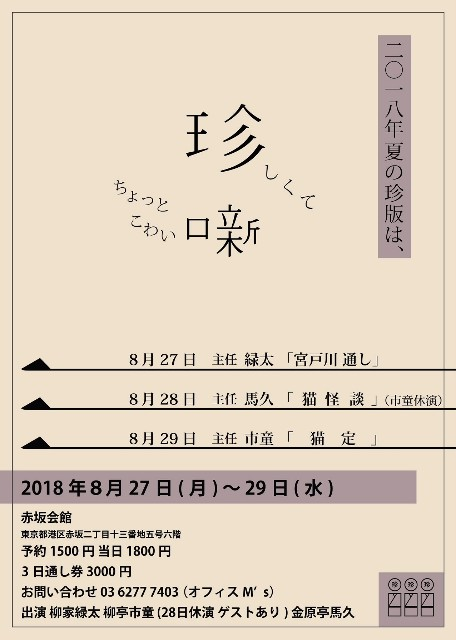 f:id:kingentei-bakyu:20180802001947j:image