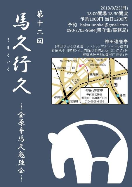f:id:kingentei-bakyu:20180914121357j:image
