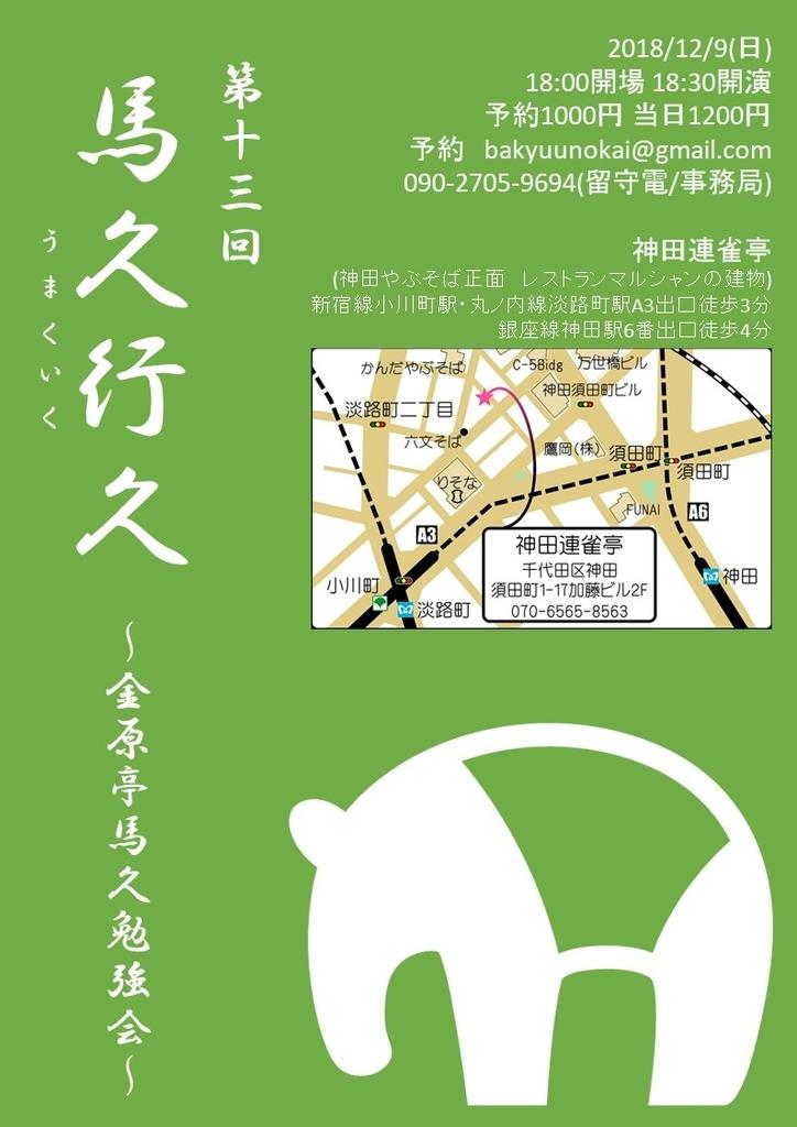 f:id:kingentei-bakyu:20181202194357j:plain
