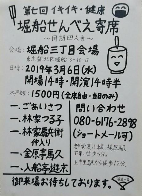 f:id:kingentei-bakyu:20190228201637j:image