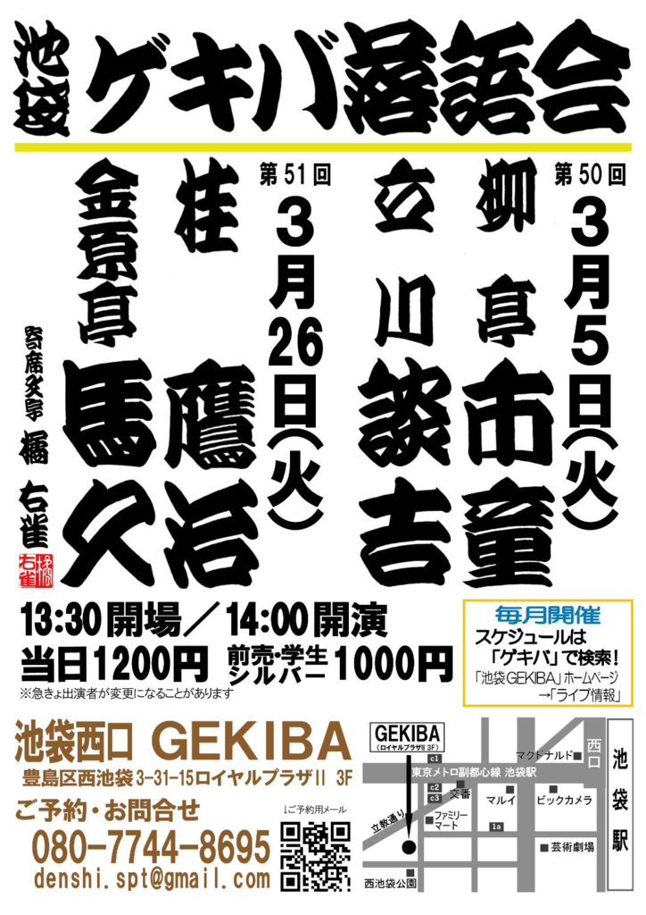 f:id:kingentei-bakyu:20190228223924p:plain