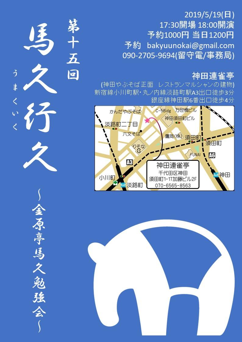 f:id:kingentei-bakyu:20190428194722j:plain