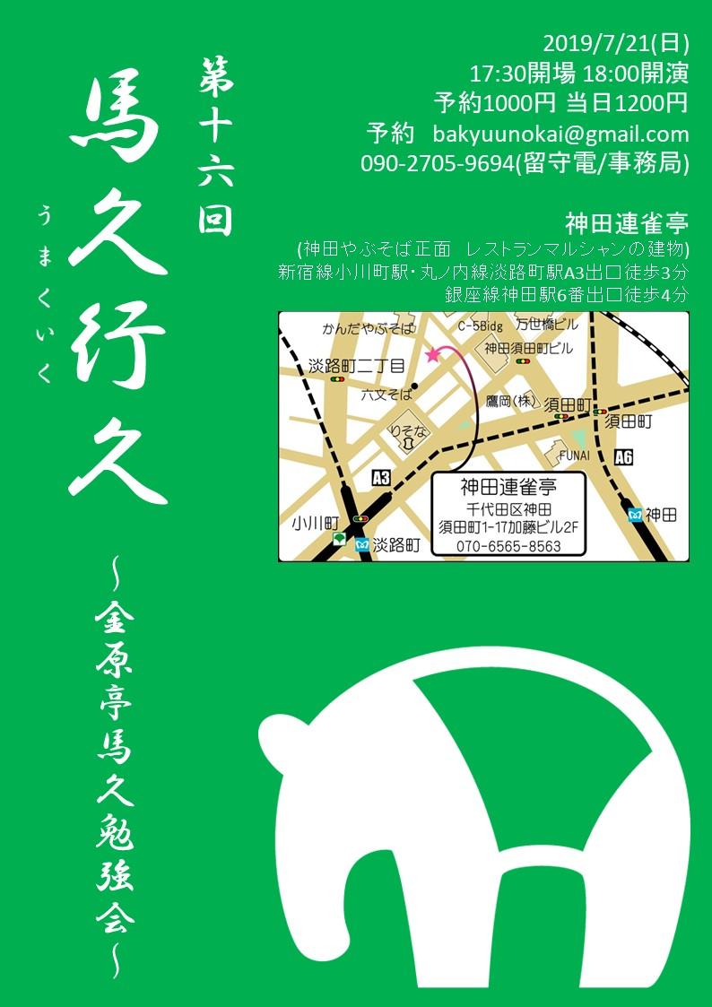 f:id:kingentei-bakyu:20190614211235j:plain