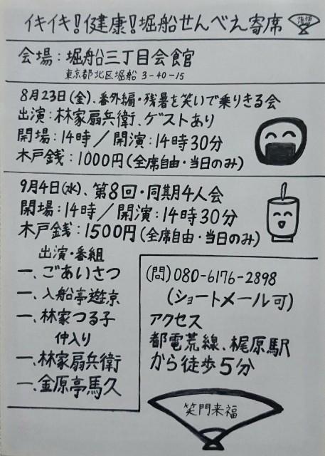 f:id:kingentei-bakyu:20190830223833j:image