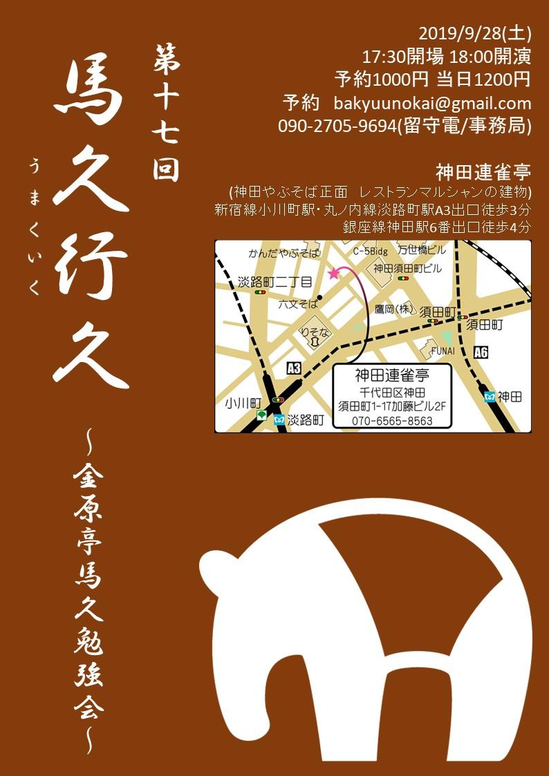 f:id:kingentei-bakyu:20190830235003j:plain