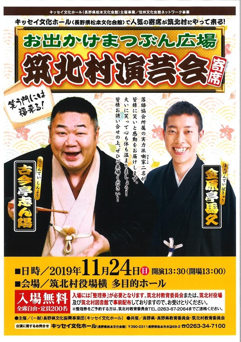 f:id:kingentei-bakyu:20191103000930j:plain