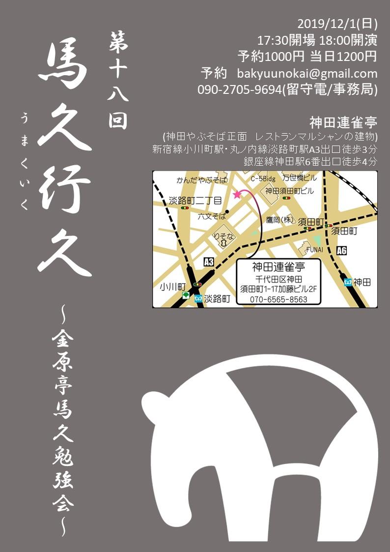 f:id:kingentei-bakyu:20191113184355j:plain
