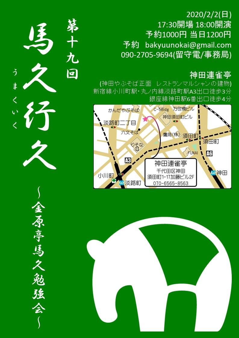 f:id:kingentei-bakyu:20200131224644j:plain