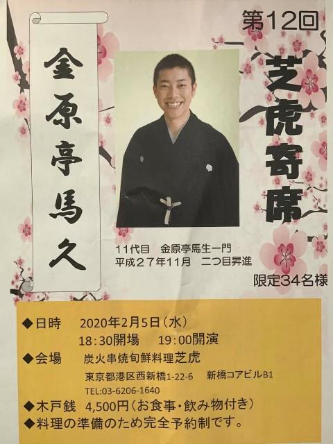 f:id:kingentei-bakyu:20200131225346j:image