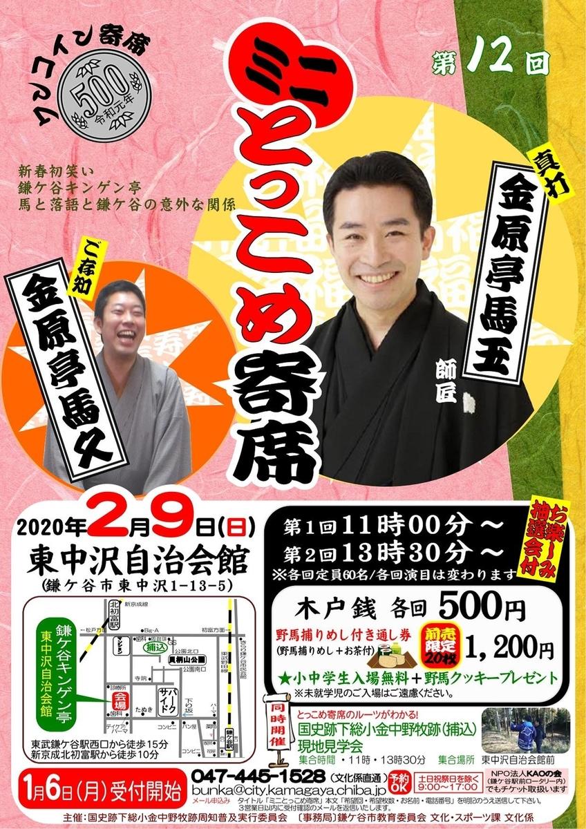 f:id:kingentei-bakyu:20200131225636j:plain