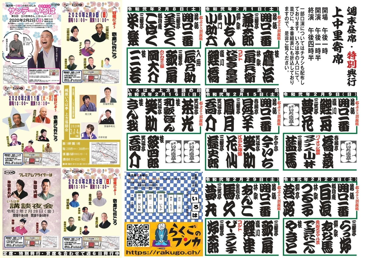 f:id:kingentei-bakyu:20200131233315j:plain