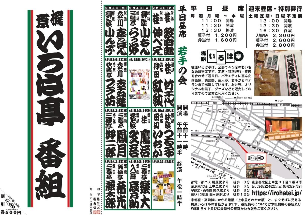 f:id:kingentei-bakyu:20200131233333j:plain