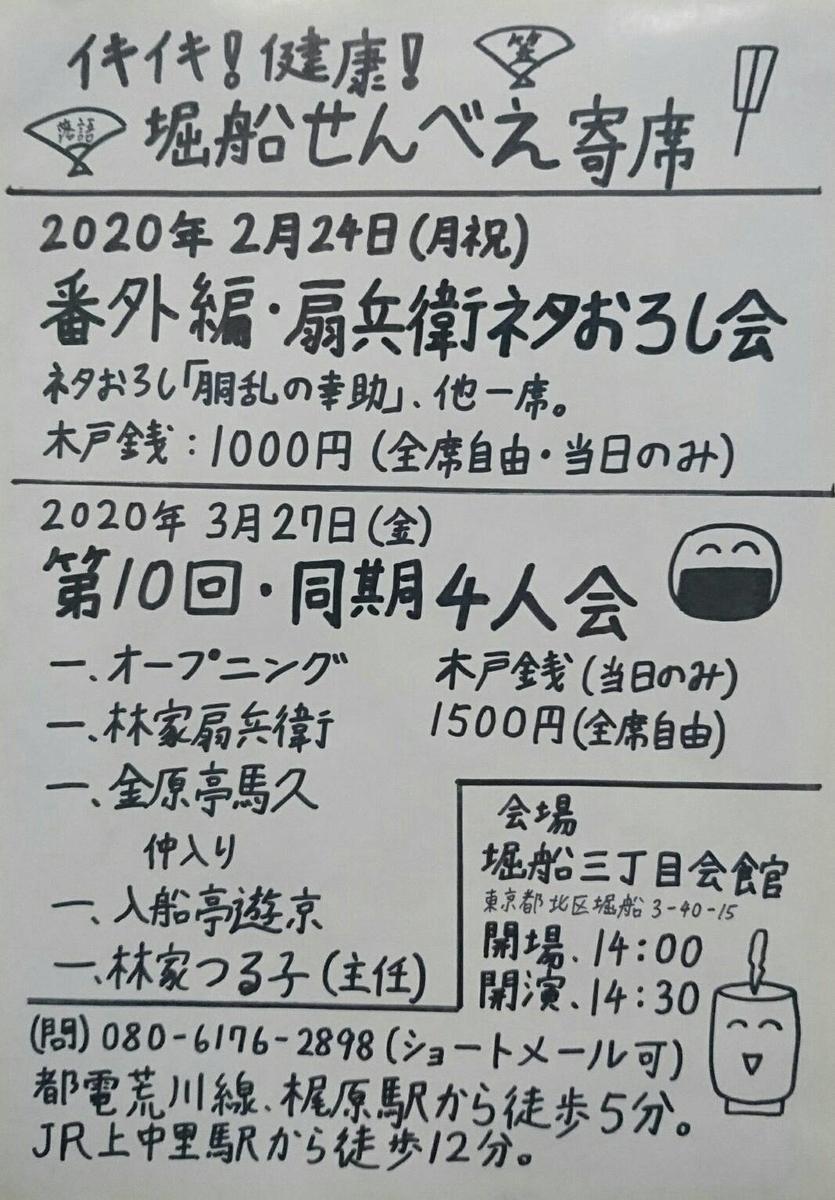 f:id:kingentei-bakyu:20200216235757j:plain