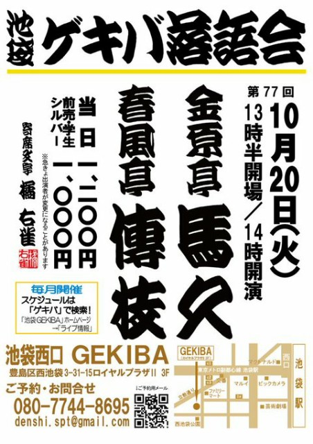f:id:kingentei-bakyu:20201006084721j:image
