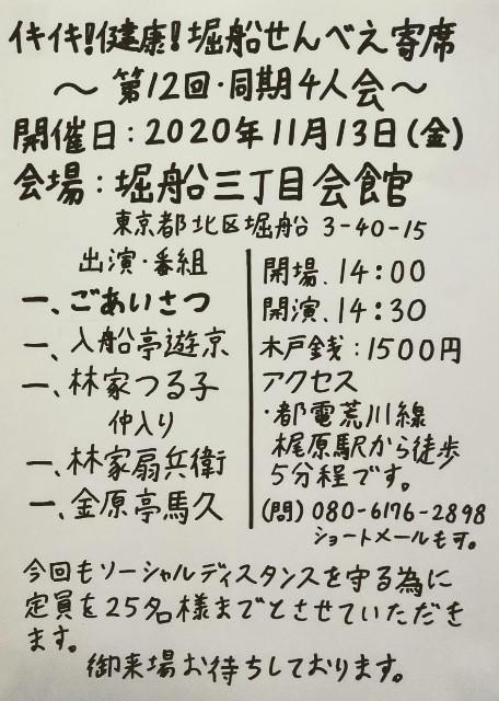 f:id:kingentei-bakyu:20201024121329j:image