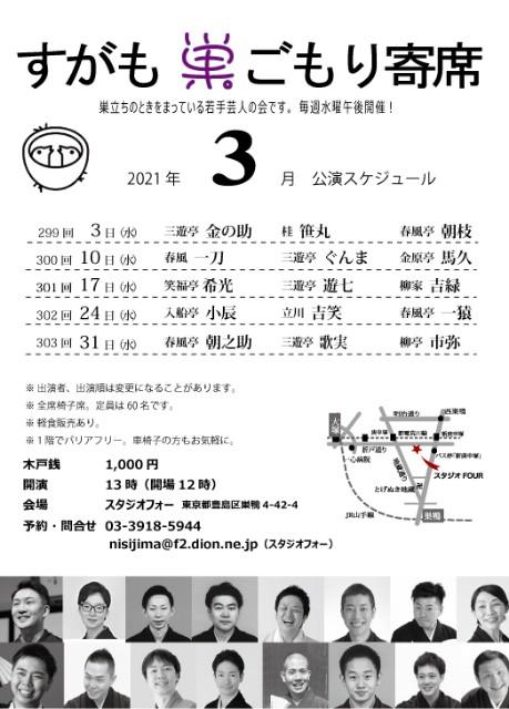 f:id:kingentei-bakyu:20210302134223j:image