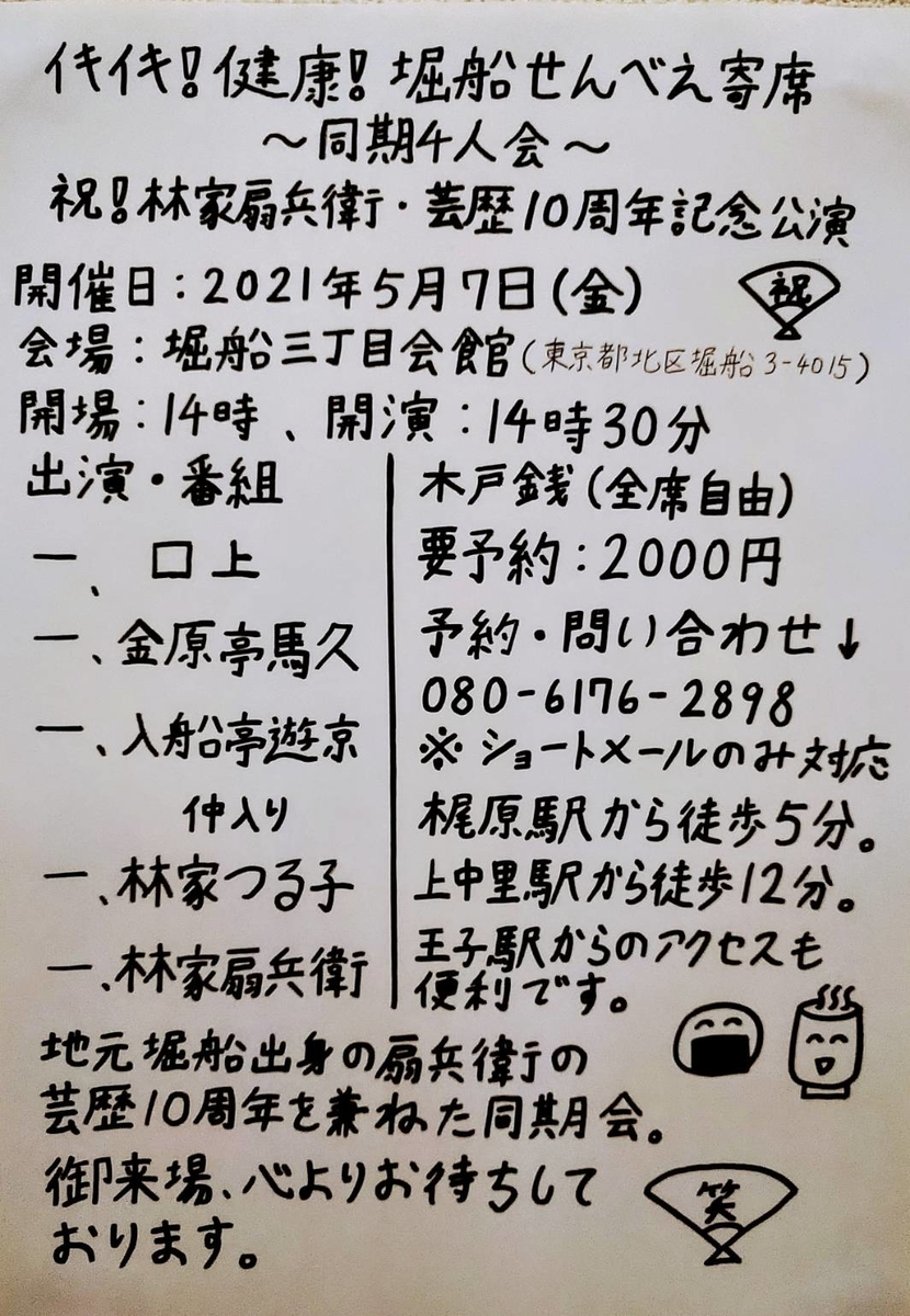 f:id:kingentei-bakyu:20210407230112j:plain