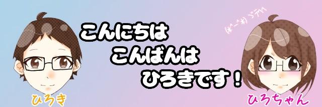 f:id:kinghiro390:20190816150738j:image