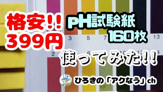 f:id:kinghiro390:20190822213428j:image