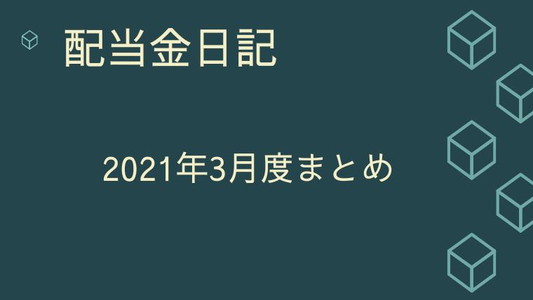 f:id:kingofkings0227:20210331212108p:plain