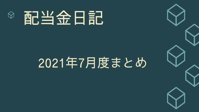 f:id:kingofkings0227:20210830095756p:plain