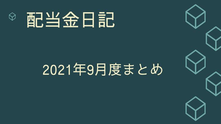 f:id:kingofkings0227:20211002091931p:plain