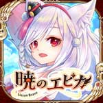 【MMORPG】暁のエピカ -Union Brave-
