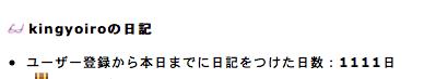 f:id:kingyoiro:20100501220615p:image
