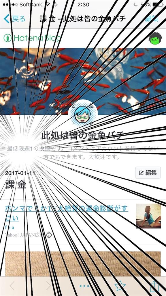 f:id:kingyotoore:20170201024729j:image