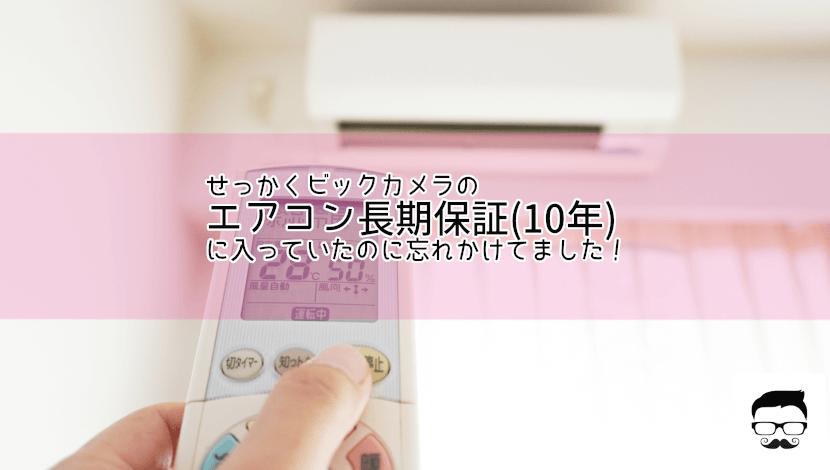 air-conditioner-long-term-warranty-ic