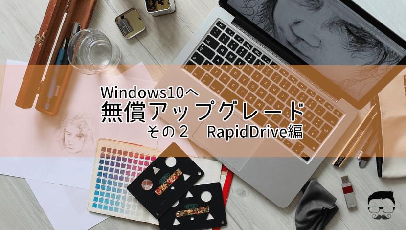 win10-upgrade-rapid-drive-ic