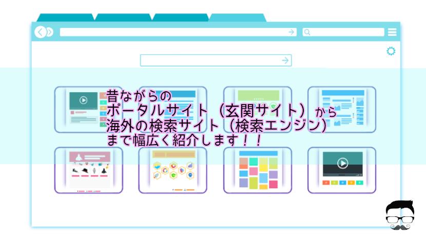 portal-search-engine-list-ic