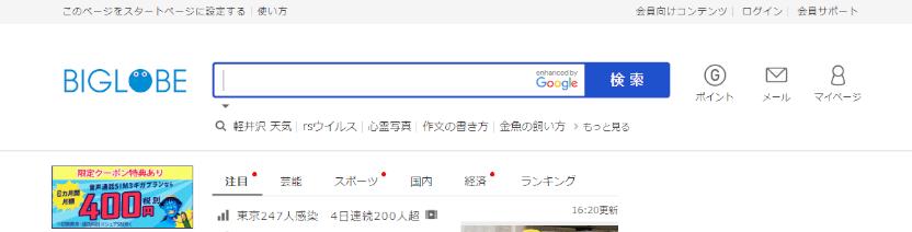 search-site-img-biglobe