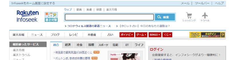 search-site-img-infoseek